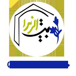 موسسه خیریه و دارالایتام بیت الزهرا