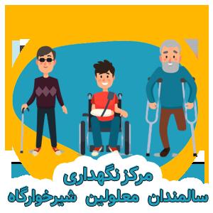 مرکز نگهداری سالمندان،معلولین و شیرخوارگاه