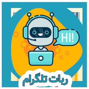 سرویس ربات تلگرام