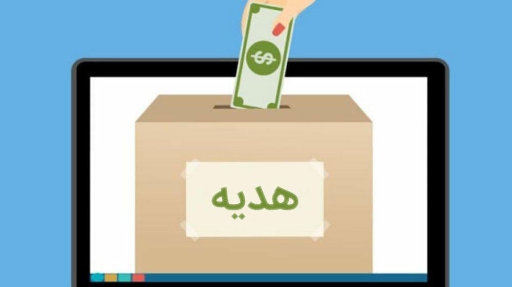 موسسات خیریه خارج از ایران